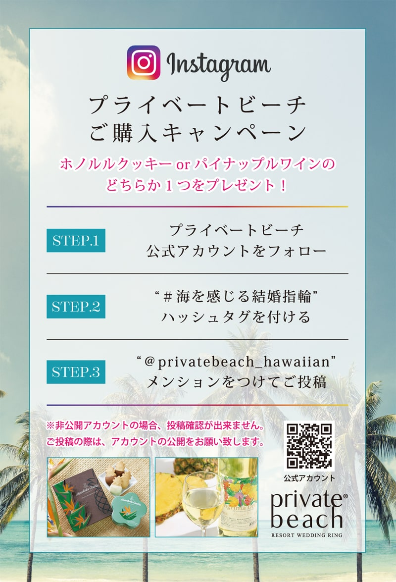 プライベートビーチ ご購入キャンペーン